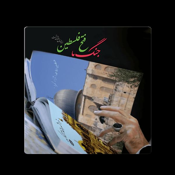 کتاب جنگ ما فتح فلسطین را به دنبال خواهد داشت