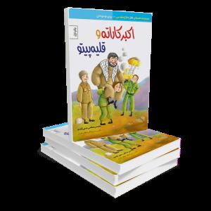کتاب اکبرکاراته و قلیهپیتو