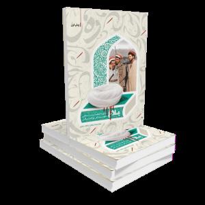 کتاب بلاغ