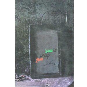کتاب انار سبز زیتون سرخ