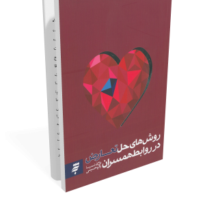 کتاب روش های حل تعارض در همسران