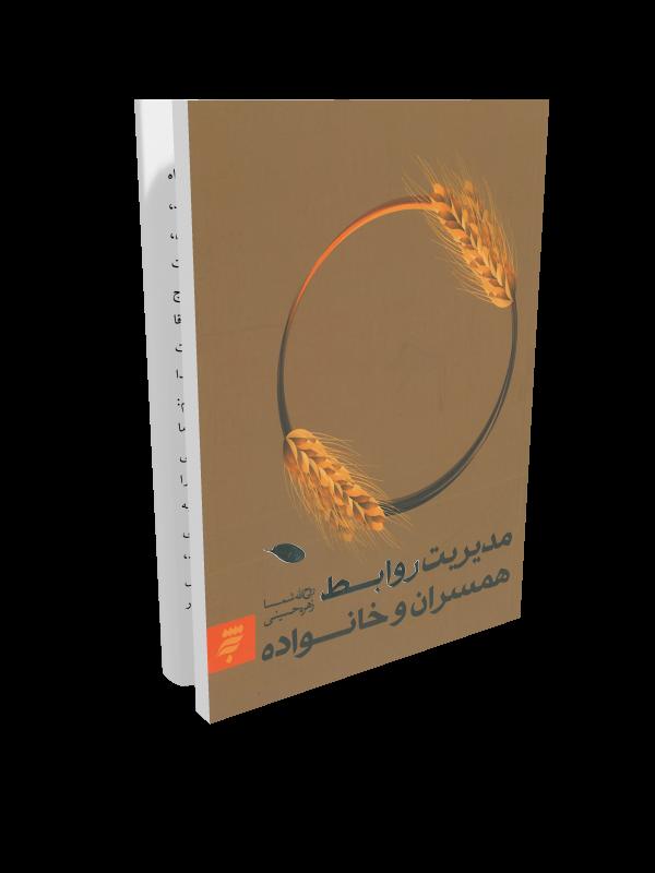 کتاب مدیریت روابط همسران و خانواده
