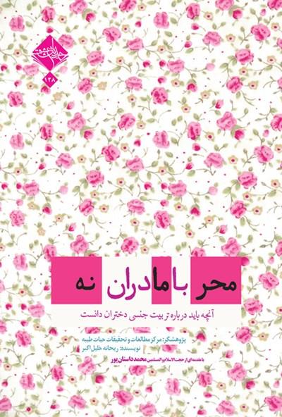 کتاب محرمانه با مادران