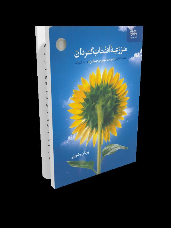 کتاب مزرعه آفتاب گردان