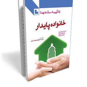 کتاب خانواده پایدار
