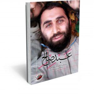 کتاب عبد صالح