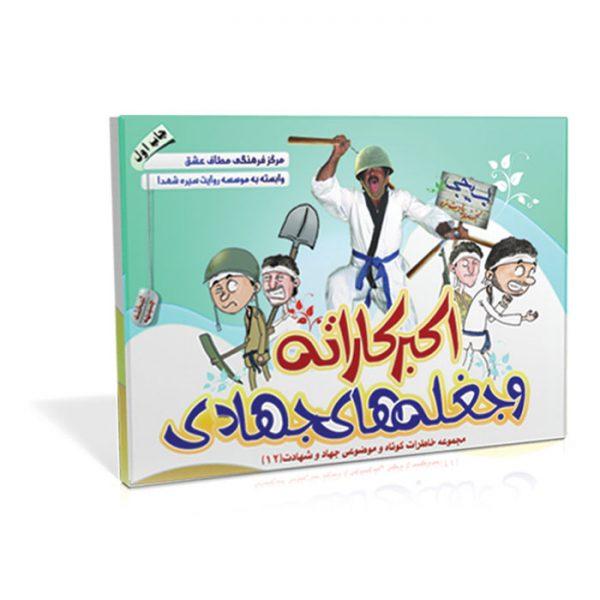 فلش کارت اکبرکاراته و جغله های جهادی