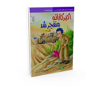 کتاب اکبر کاراته منفجر شد