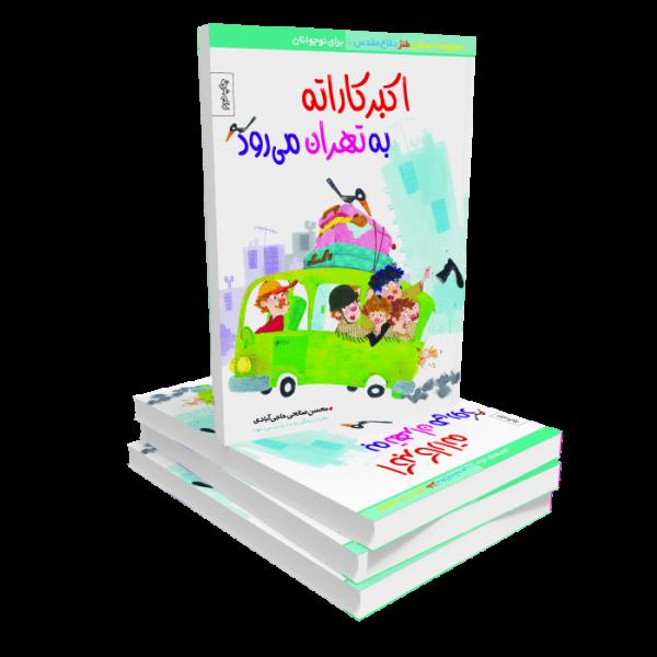 کتاب اکبر کاراته به تهران میرود