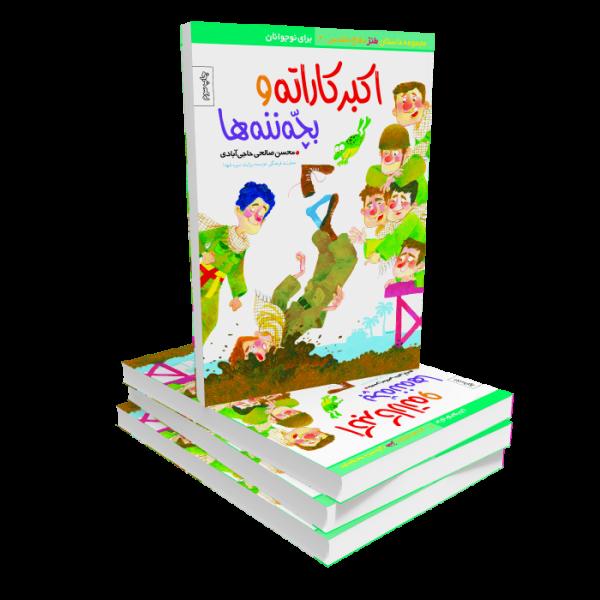 کتاب اکبرکاراته و بچه ننهها