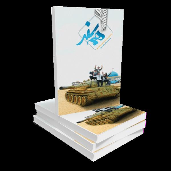 کتاب همسفر