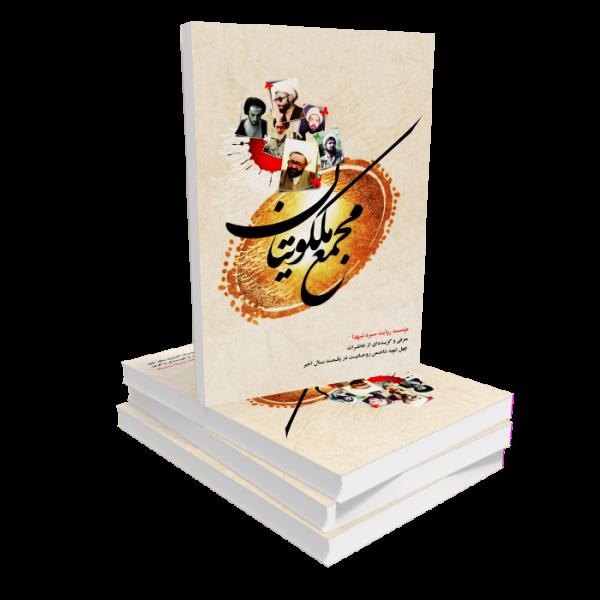 کتاب مجمع ملکوتیان