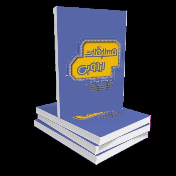 کتاب مسابقات اردویی
