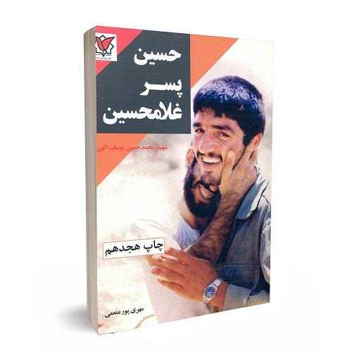 کتاب حسین پسر غلامحسین