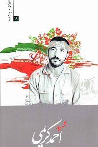 کتاب ستارگان حرم کریمه 19: شهید حاج احمد کریمی