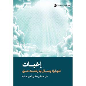 کتاب اخبات