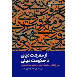 کتاب از معرفت دینی تا حکومت دینی