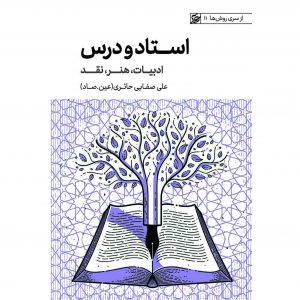 کتاب استاد و درس