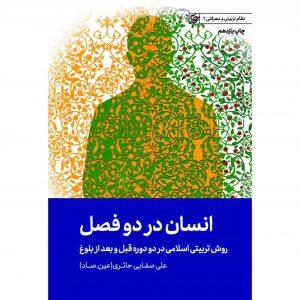 کتاب انسان در دو فصل
