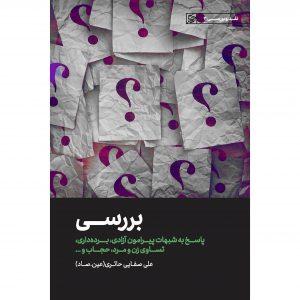 کتاب بررسی