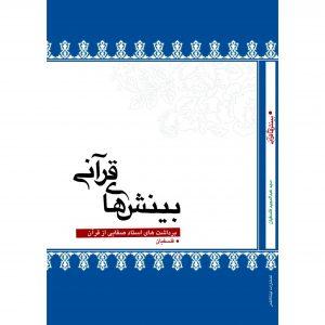 کتاب بینش های قرآنی