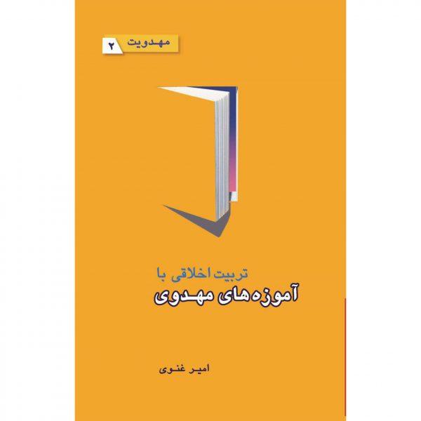 کتاب تربیت اخلاقی با آموزههای مهدوی