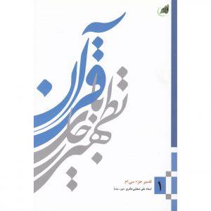 کتاب تطهیر با جاری قرآن