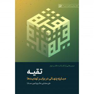 کتاب درسهایی از انقلاب: تقیه