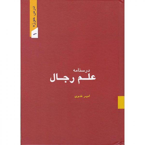 کتاب درسنامه رجال