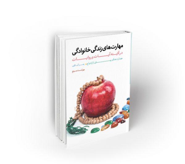 کتاب مهارت های زندگی خانوادگی در آئینه آیات و روایات جلد دوم