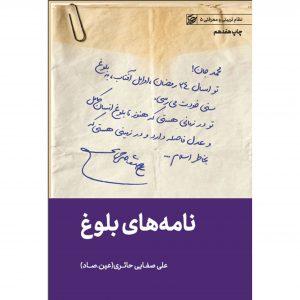 کتاب نامههای بلوغ