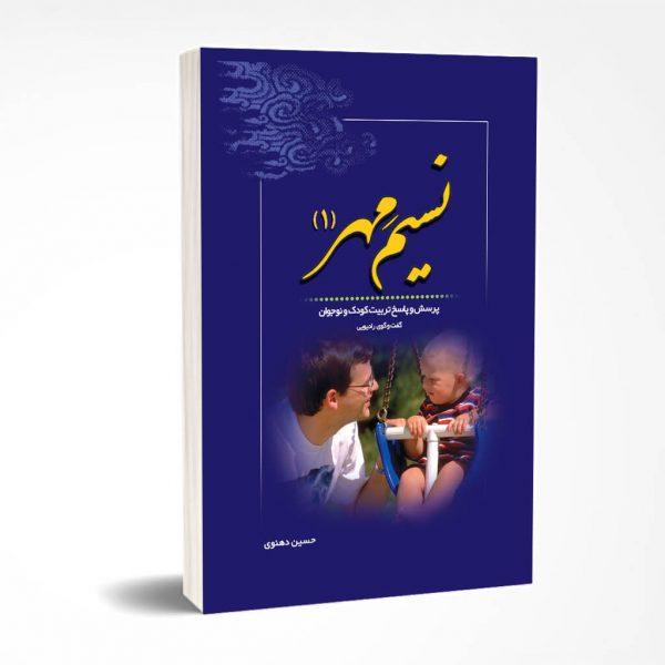 پرسش و پاسخ تربیت کودک و نوجوان جلد اول