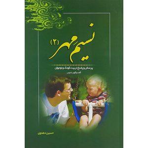 پرسش و پاسخ تربیت کودک و نوجوان جلد دوم
