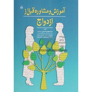 کتاب آموزش و مشاوره قبل از ازدواج