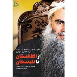 کتاب از افغانستان تا لندنستان