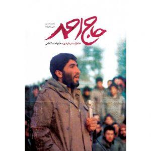 کتاب حاج احمد