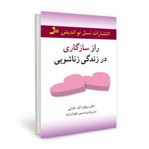 کتاب راز سازگاری در زندگی زناشویی