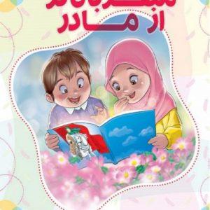 کتاب مهربان تر از مادر