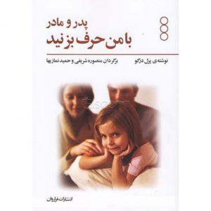 کتاب پدر مادر با من حرف بزنید