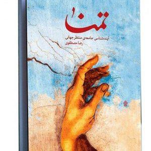 کتاب تمنا