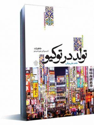 کتاب تولد در توکیو