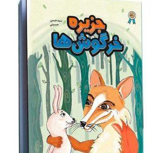 کتاب جزیره خرگوشها
