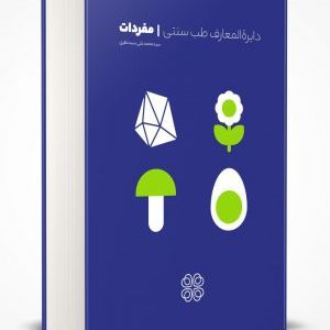 کتاب دایرة المعارف طب سنتی- جلد اول