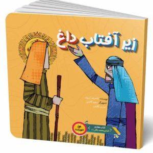 کتاب چهارده خورشید 7