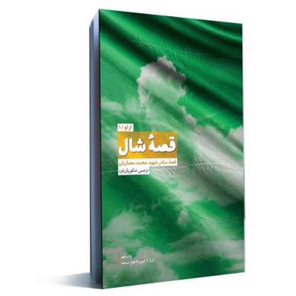 کتاب از او - جلد اول: قصه ی شال