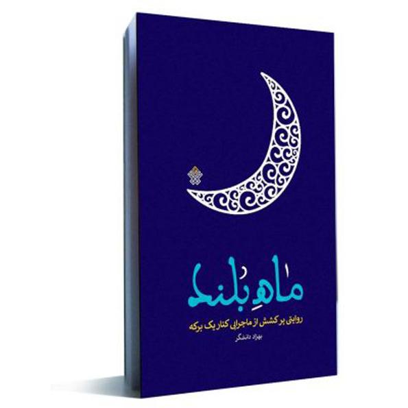 کتاب ماه بلند