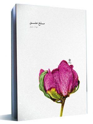 کتاب مسلخ عشق