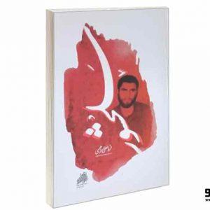 کتاب سلحشور
