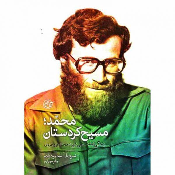 کتاب محمد؛ مسیح کردستان