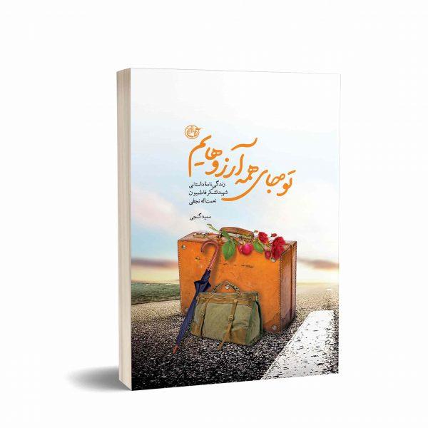 کتاب تو جای همه آرزوهایم